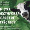 инвестируйте в агробизнес под 40-60% от прибыли