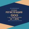 Регистрация  ООО ( обществ с ограниченной ответственностью) за 1 день