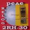 Реле 2RH-30  Relog