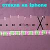 Стекло закаленное на iphone 4,5,6,6+,7,7+,8,8,11,11 Pro Max защита экрана