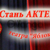 "Акторська практика в театрі ""Яблоко"""