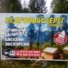 Продается Земельный участок 120 сот ул. Телецкая-86 в.