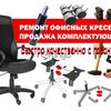 Ремонт офисных кресел продажа комплектующих