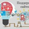 Поддержка сайта 24/7 на любой CMS от ООО АСТОНИА