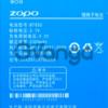 Zopo ZP900 (BT95S) 2300mAh Li-polymer