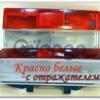 Задние фонари ВАЗ 2107 красно белые