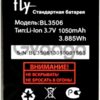 Fly E154 (BL3506) 1050mAh Li-ion