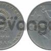 1 рубль - 50 лет Советской власти