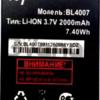 Fly DS123 (BL4007) 2000mAh Li-ion (усиленная)
