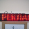 LED-панель «біжучий рядок» 500х115 мм
