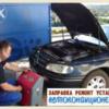 Заправка и обслуживание автокондиционеров