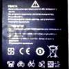 Bravis (ULTRA) 1830mAh Li-ion