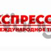 Экспресс-Флай - международные авиагрузоперевозки