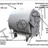 Продам Евроконтейнер для ТБО, толщиной 2,0 мм