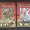 Учебник по литературе Меркин 8 класс в 2-х частях, Лимассол