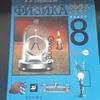 Учебник по физике для 8 класса, Перышкин