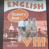 Учебник по английскому языку 8 класс, Афанастева