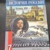 Учебник по истории России XIX век для 8 класса, б/у, Лимассол