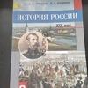 Учебник Всеобщая История: История Нового Времени 1800-1900, 8 класс