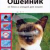 БИФАР ошейник для кошек от блох и клещей (35 см)