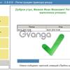 Программа Про100 Табельщик v2.1