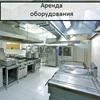 Аренда б/у оборудования и б/у мебели для ресторанов и кейтеринга