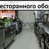 Выкуп ресторанного оборудования, помогу продать оборудование