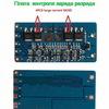 BMS 3S 4S 15А, 12.6V Контроллер заряда разряда, плата защиты Li-Ion аккумулятора