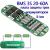 BMS 3S 25-40А, 12.6V Контроллер заряда разряда с балансиром, плата защиты Li-Ion аккумулятора Контролер заряда разряда 3S Li-ioN