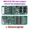 BMS 6S 10-20А, 25.5V Контроллер заряда разряда с балансиром, плата защиты Li-Ion аккумулятора
