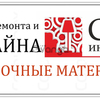 Дизайн Интерьера Архангельск и Ремонт под Ключ