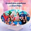 Детский день рождения в Star Play